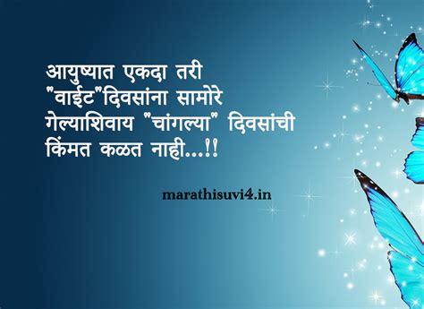Marathi Thought by Best Quotes Marathi World Marathi Suvichar