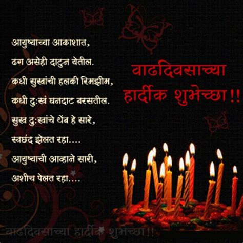 Marathi Birthday Card Birthday Wishes In Marathi Wishes Greetings Pictures