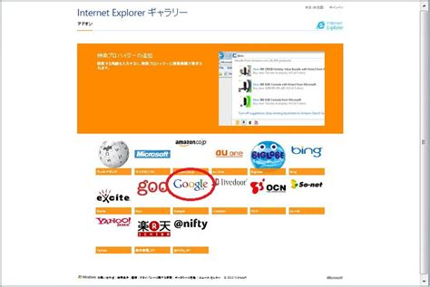 search engine explorer internet explorer でワン クリックで簡単検索する方法