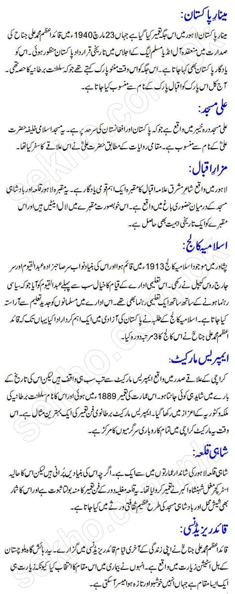 Cultural Events Of Pakistan Essay by Pakistan Historical Places In Urdu Names With Information Essay