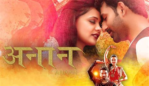 Anaan Marathi Movie Cast Crew Trailer Release Date Wiki ...