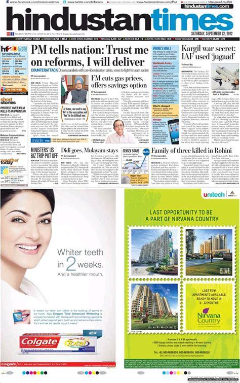 hindustan hindi news paper bihar eyesforyourimage picture hindustan times