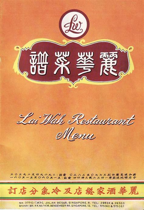 lai wah restaurant new year menu see our 1960s menu