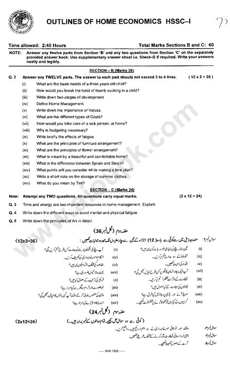 paper pattern 1st year 2014 outlines of home economics past papers for class 11th