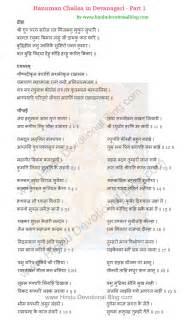 Dodge Meaning In Telugu Hanuman Chalisa Lyrics And Song Auto