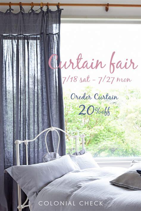 curtain fair グレーのリネンカーテン コロニアルチェック オーダーカーテン オーダーソファ