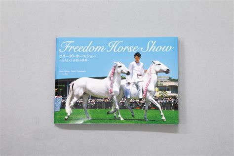 initiation an equestrian freedom to be me books freedom show フリーダムホースショー リーブル出版