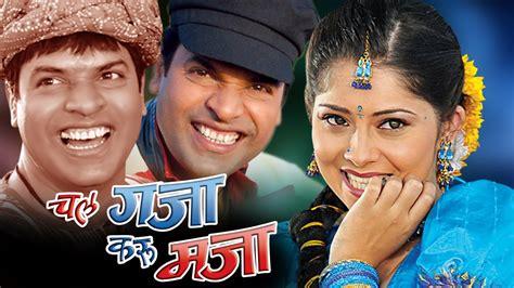 film barat musikal mp3 song dava dav marati movie barat jadav mp3 4 80 mb