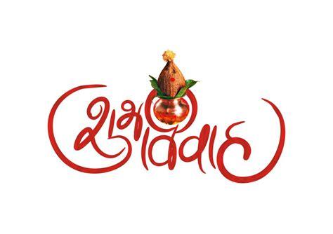 Wedding Banner In Marathi by Wedding Banner In Marathi 28 Images Marathi Wedding