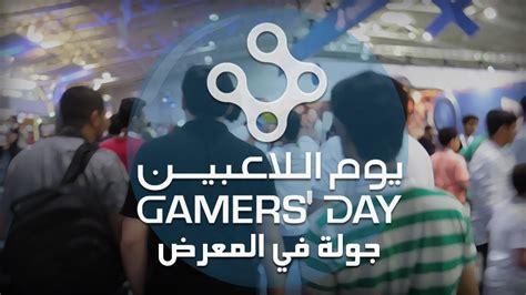 Watch John Day 2013 Gamers Day 2013 N7 جولة في معرض يوم اللاعبين Youtube