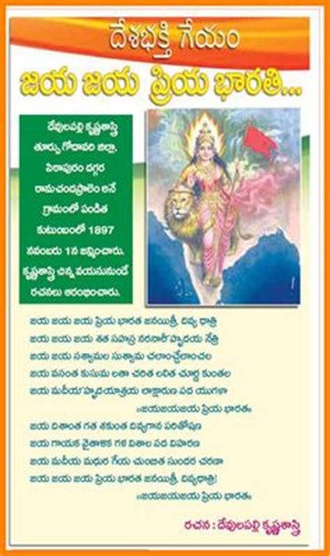 Telugu Alphabet 2015 Mauritius Languages