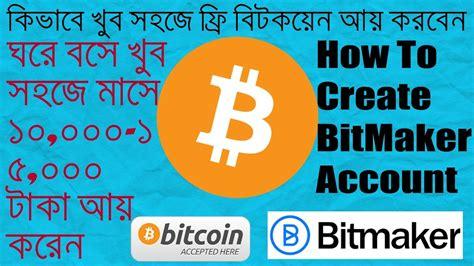 bitcoin tutorial bangla how to earn free bitcoin easily bangla tutorial 2017 youtube