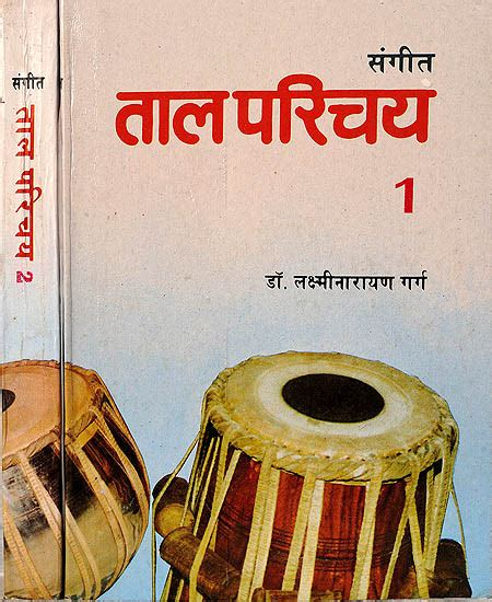 Kalung Set Indiabs 321 स ग त त ल पर चय tala parichay set of 2 volumes with notation
