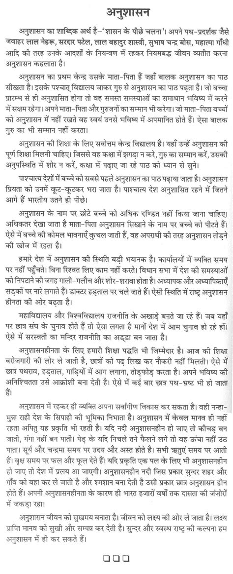 essays on life examples of an essay about life laws of life essay
