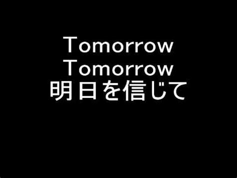 Tomorrow Finds Out If She Goes To by Tomorrow 合唱 歌詞付き