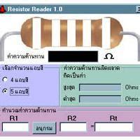 resistor reader resistor reader 1 0 ดาวน โหลดโปรแกรมฟร