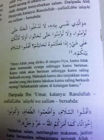 Pedoman Kepada Al Quran Dan As Sunnah born for islam amal jariyah kelas hadits
