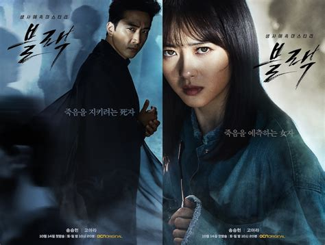 Black Korea | character posters for ocn drama series black asianwiki