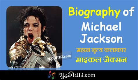 michael jackson biography pictures michael jackson biography in hindi michael jackson in hindi