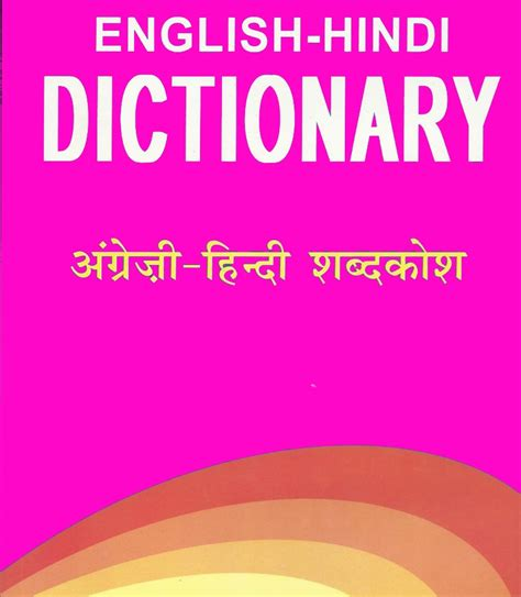 english to hindi dictionary full version free download software adobe acrobat writer free download for windows 7 32 bit