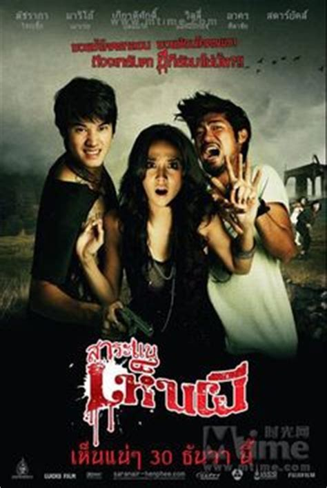 film mario maurer romantic comedy thai movie on pinterest movies thailand and horror
