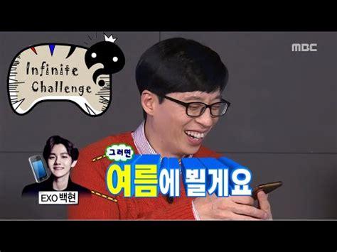 converter exo to mp4 download infinite challenge 무한도전 exo baekhyeon