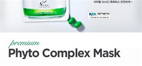 A H C Phyto Complex Mask 5pcs it delays a pace of again process of skin and forms a