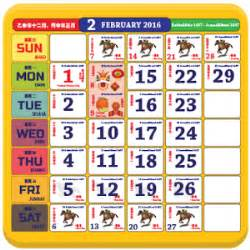 Calendar 2018 Malaysia Government Malaysia Calendar 2016 2017 Android Apps On Play