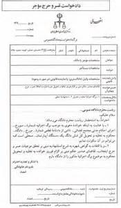 Image result for سهام عدالت تامين اجتماعي