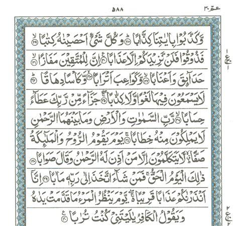 download mp3 al quran surat an naba new page 1 www equranschool com
