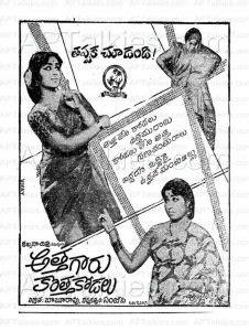 Athagaru Kotha Kodalu Mp3 Songs Free Download 1968 Telugu