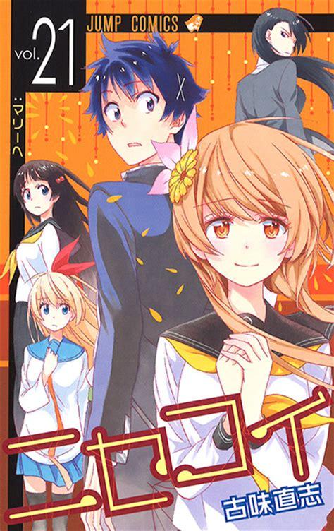 Shonen Jump Komik One Vol 20 archivo nisekoi vol 21 jpg wiki nisekoi fandom powered