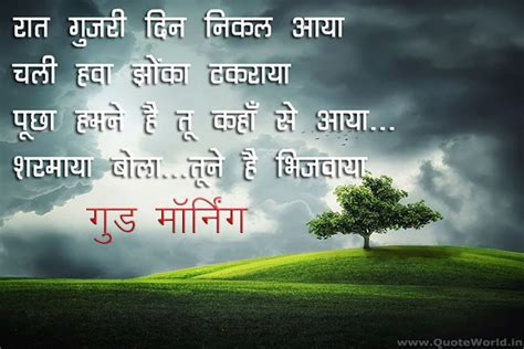motivational good morning wishes quotes  hindi