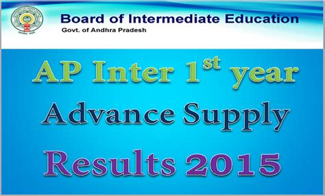 supplementary 1 year result 2015 ap inter 1st year supply improvement results 2015