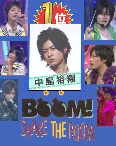 boom boom shake the room boom shake the room yabu takeshi