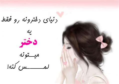 Bildergebnis für تبریک+روز+دختر+غمگین