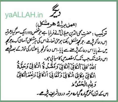 wazifa mohabbat mein kamyabi best results powerful wazifa for solving any problem