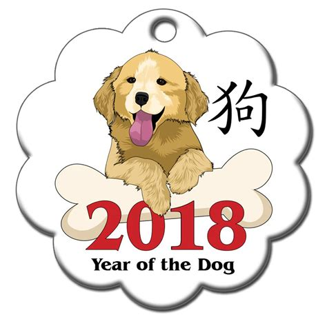 puppy years year of the 2018 zodiac ornament mandys moon personalized gifts
