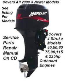 mercury marine 40 50 60 75 90 115 225efi 4 stroke outboard