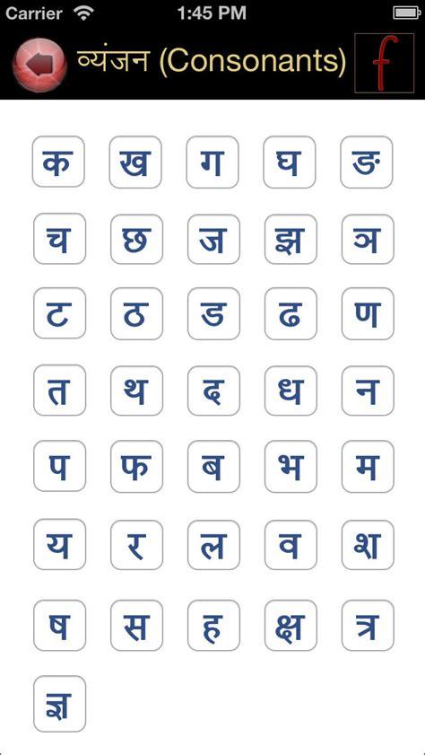 printable hindi numbers learn hindi writing hindi alphabets varnamala hindi