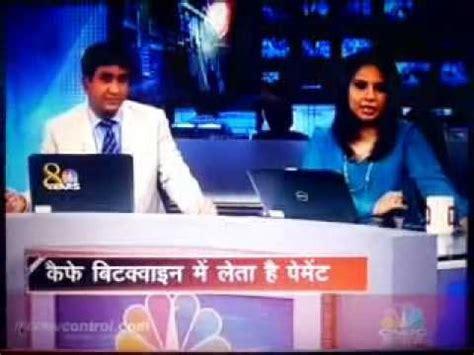 bitcoin zee news bitcoin future of currency in india zee news doovi