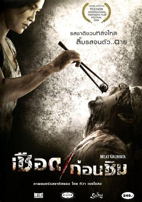 download film horor thailand the meat grinder subtitle indonesia meat grinder ganool download