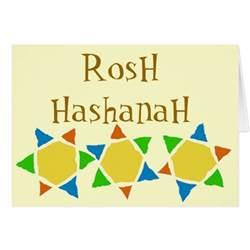 rosh hashanah greeting cards zazzle