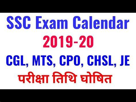 ssc exam calendar    ssc je ssc cgl ssc chsl ssc cpo mts vacancy date youtube