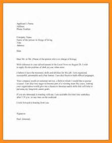 Basic Cover Letter by 8 Basic Cover Letter Format Scholarship Letter