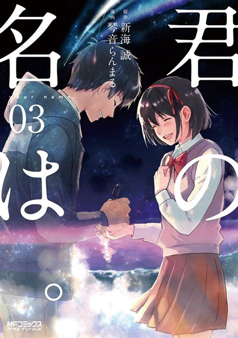 Paket Your Name Kimi No Na Wa Vol 1 2 Japanese vo kimi no na wa jp vol 3 kotone ranmaru shinkai makoto 君の名は news