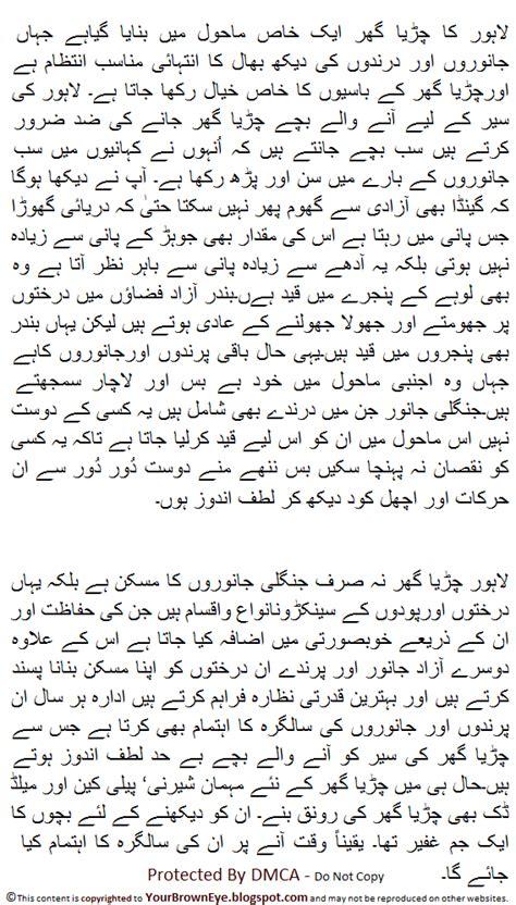 Chidiya Ghar Ki Sair Essay In by Chidiya Ghar Ki Sair Essay In Urdu Zoo A Visit To Zoo Essay In Chirya Ghar Poetry 2015