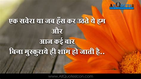 wallpaper hd quotes hindi life quotes in hindi hd wallpapers best life inspirational