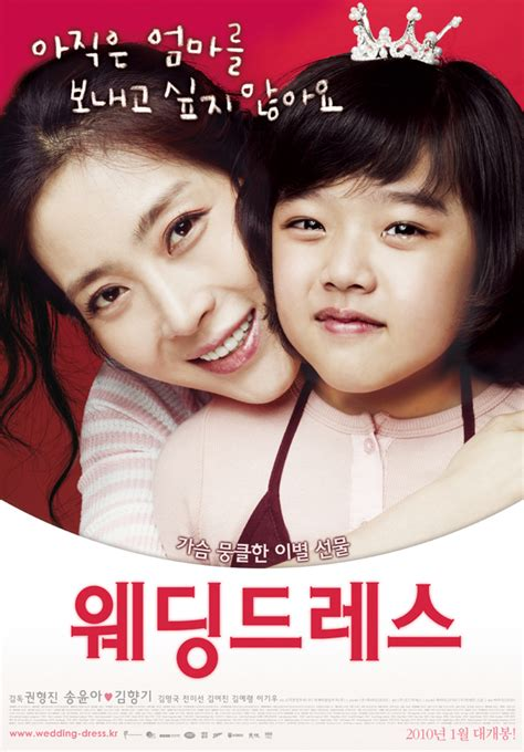 film korea bahasa indonesia wedding dress film wikipedia bahasa indonesia