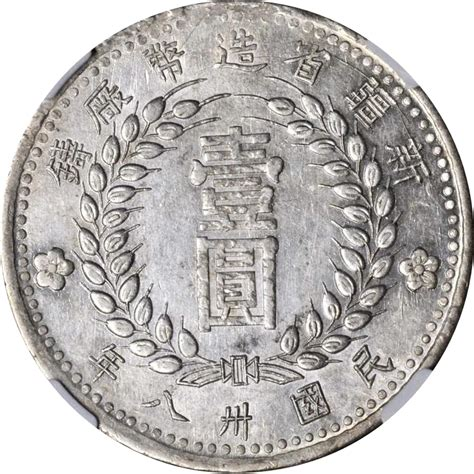 1 dollar china yuan 1 yuan dollar china republic numista